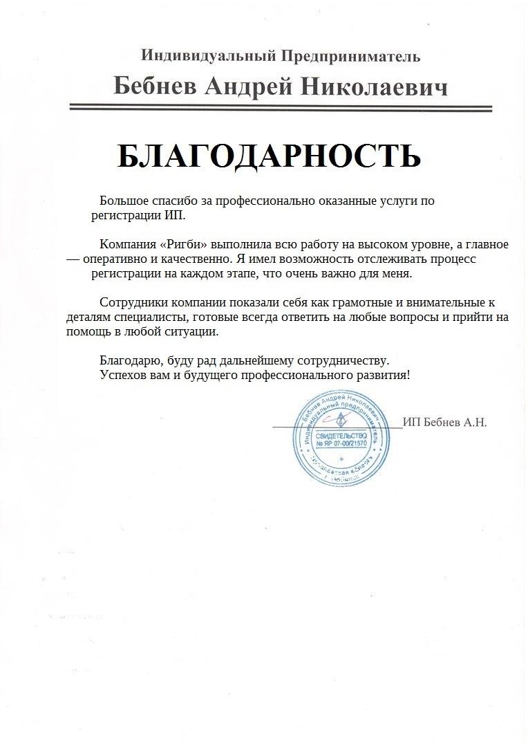 Новокуйбышевск регистрация ооо свидетельство государственной регистрации ип