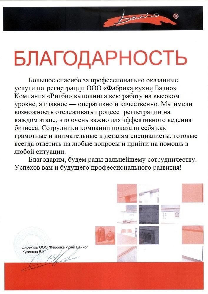 Новокуйбышевск регистрация ооо договор на бухгалтерское обслуживание гпх